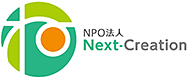 NPO法人 Next-Creation